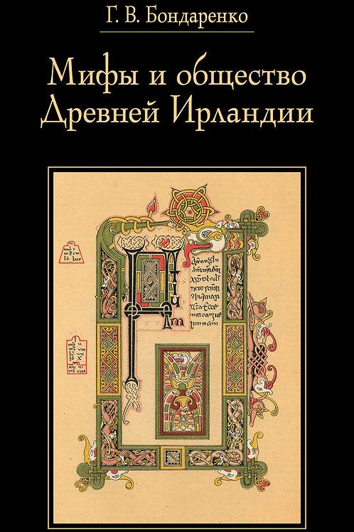Григорий Бондаренко «Мифы и общество Древней Ирландии»