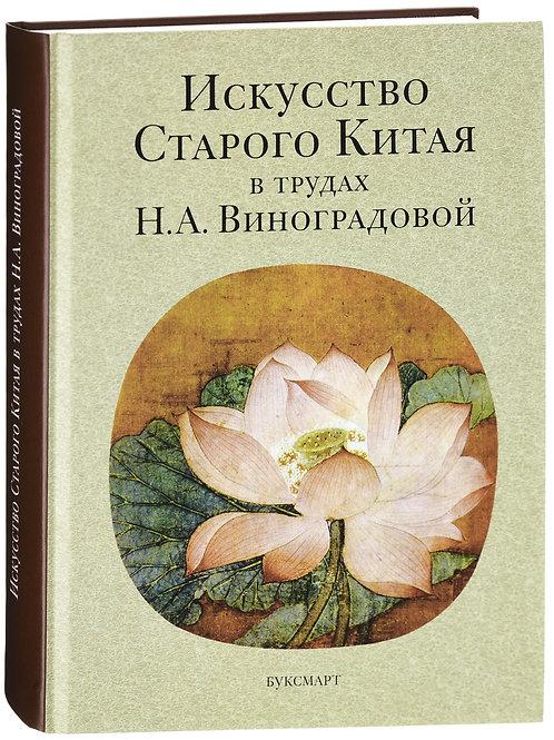 «Искусство Старого Китая в трудах Н.А. Виноградовой»