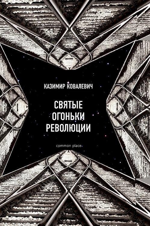 Казимир Ковалевич «Святые огоньки революции»