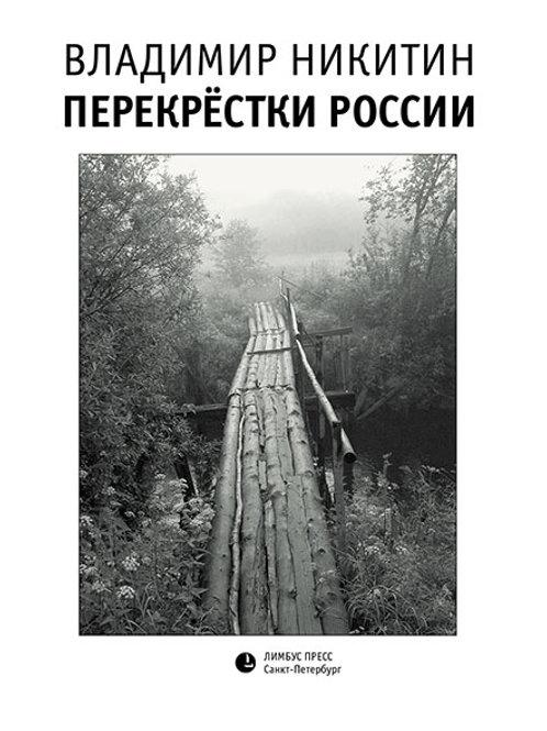 Владимир Никитин «Перекрёстки России»