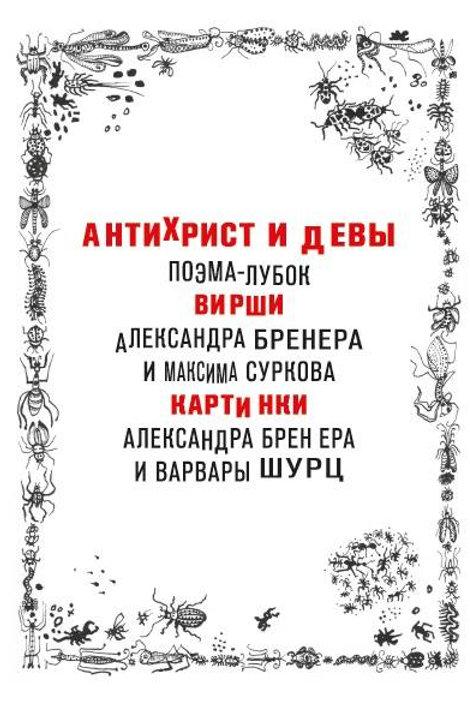 Александр Бренер, Максим Сурков «Антихрист и девы»