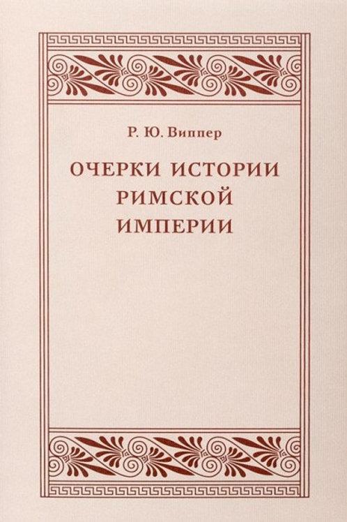 Роберт Виппер «Очерки истории Римской империи»