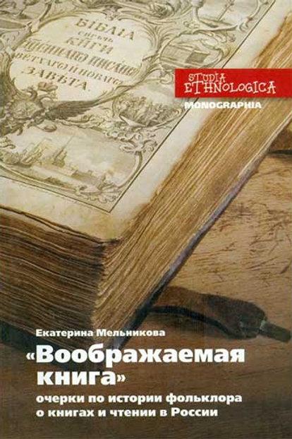 Екатерина Мельникова «Воображаемая книга»
