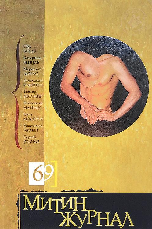 «Митин журнал» №69