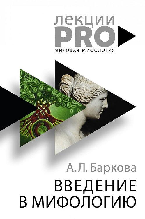 Александра Баркова «Введение в мифологию»
