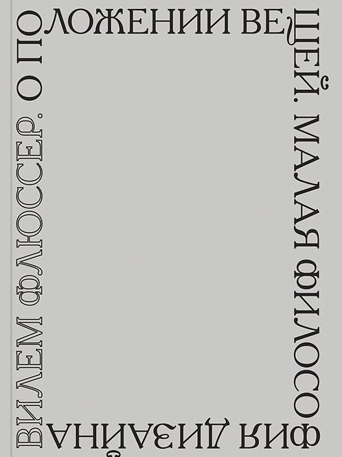 Вилем Флюссер «О положении вещей. Малая философия дизайна»