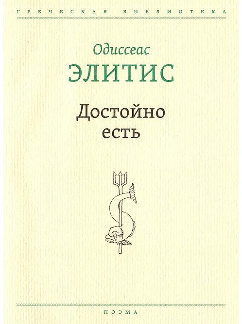 Одиссеас Элитис «Достойно есть. Поэма»