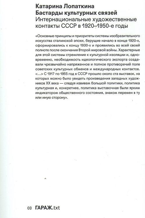 Катарина Лопаткина «Бастарды культурных связей. Интернациональные художественные