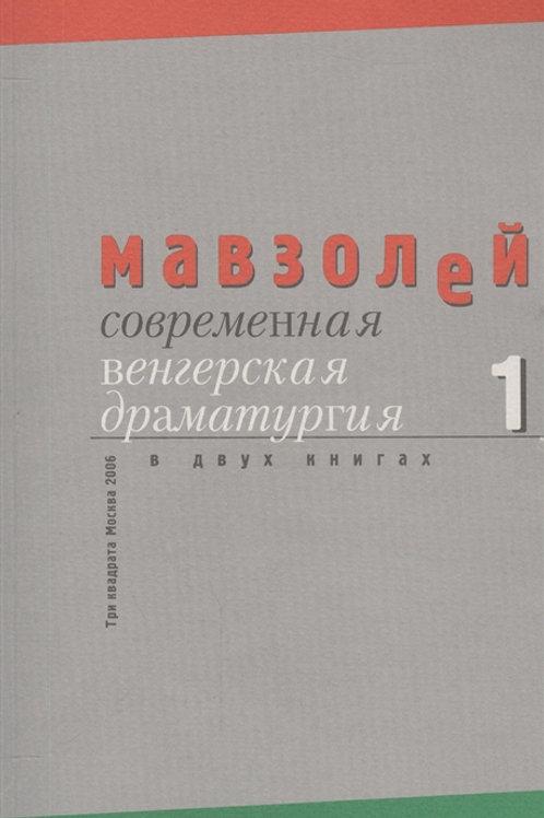«Современная венгерская драматургия» (в 2 книгах)