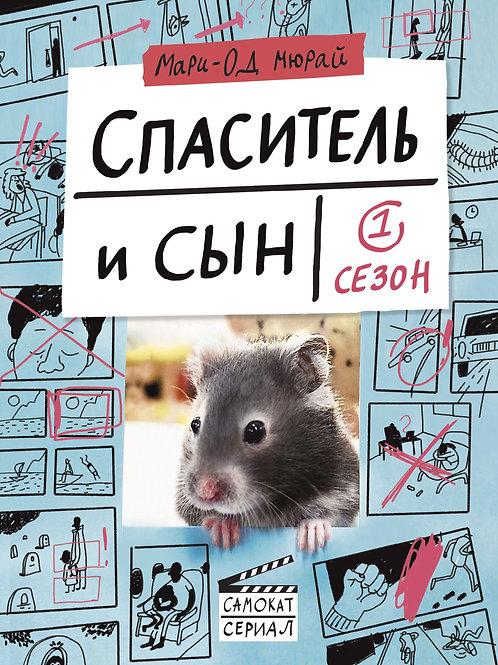 Мари-Од Мюрай «Спаситель и сын. Сезон 1»