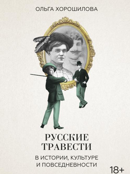 Ольга Хорошилова «Русские травести в истории, культуре и повседневности»