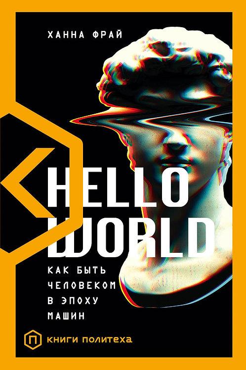 Ханна Фрай «Hello World. Как быть человеком в эпоху машин»
