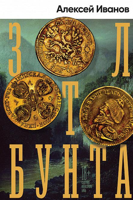 Алексей Иванов «Золото бунта»