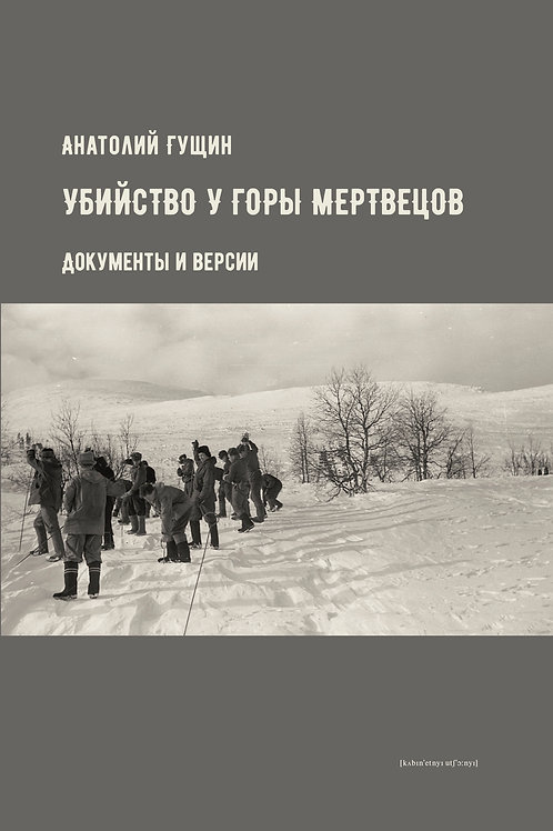 Анатолий Гущин «Убийство у Горы Мертвецов. Документы и версии»
