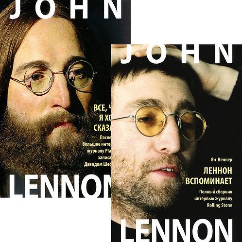 «Джон Леннон. Интервью» (в двух книгах