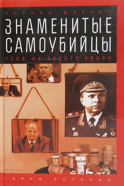 Леонид Млечин «Знаменитые самоубийцы. Тени на закате эпохи»