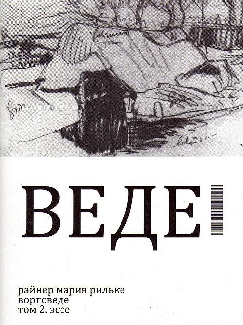 Райнер Мария Рильке «Ворпсведе. Том 2. Эссе»