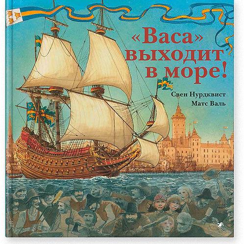 """Свен Нурдквист, Матс Валь «""""Васа"""" выходит в море!»"""