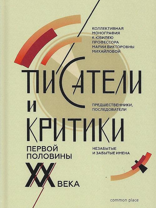 «Писатели и критики первой половины ХХ века»