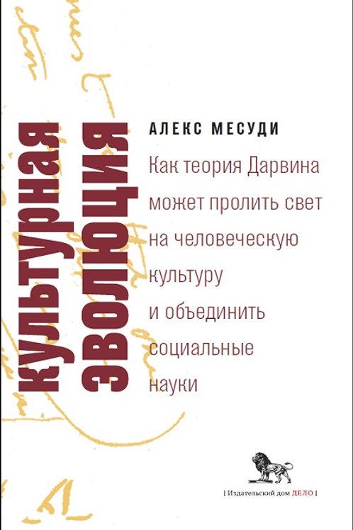 Алекс Месуди «Культурная эволюция»