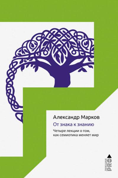 Александр Марков «От знака к знанию»