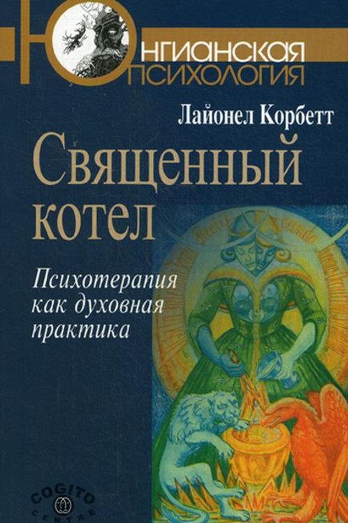 Лайонел Корбетт «Священный котел: психотерапия как духовная практика»