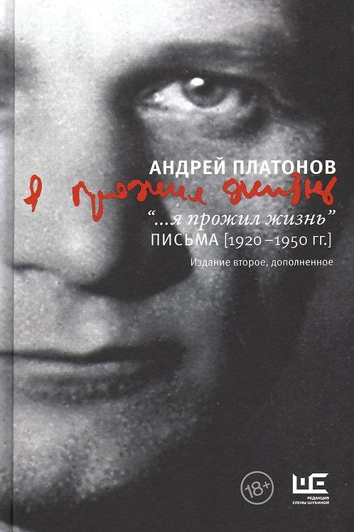 Андрей Платонов «...я прожил жизнь». Письма 1920-1950 гг.