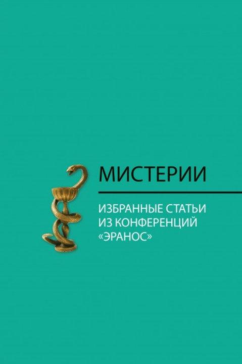 """«Мистерии: избранные статьи из конференций """"Эранос""""»"""