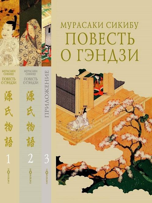 Мурасаки Сикибу «Повесть о Гэндзи» (в 3-х томах)