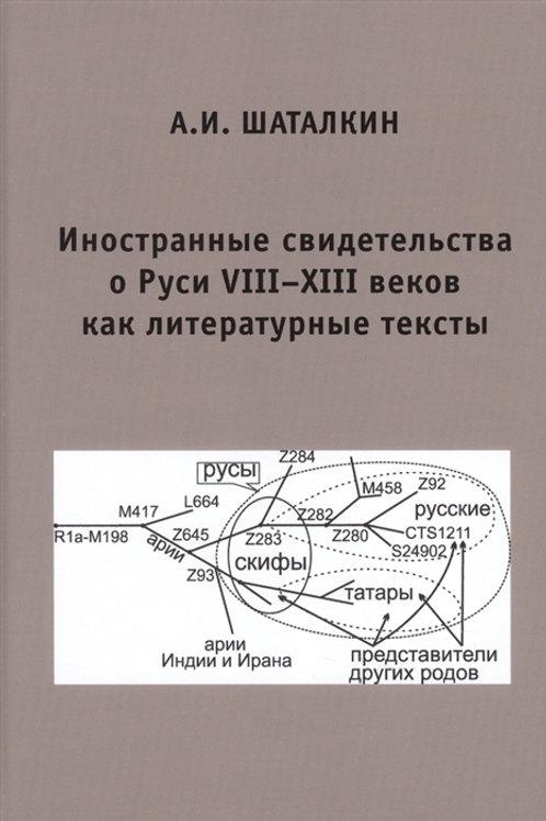 Анатолий Шаталкин «Иностранные свидетельства о Руси VIII-XIII веков...»