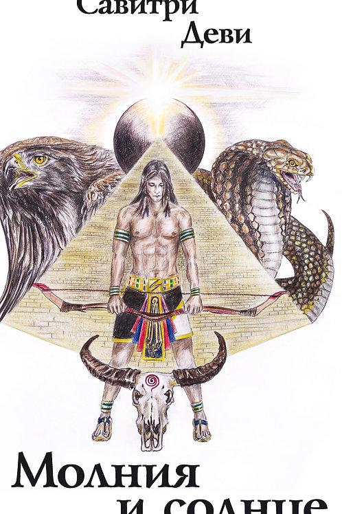 Савитри Дэви «Молния и солнце»