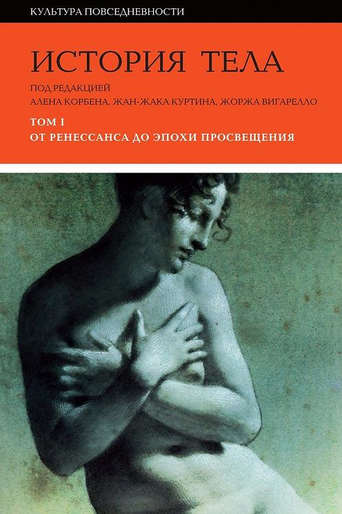 «История тела. Том 1: От Ренессанса до эпохи Просвещения»