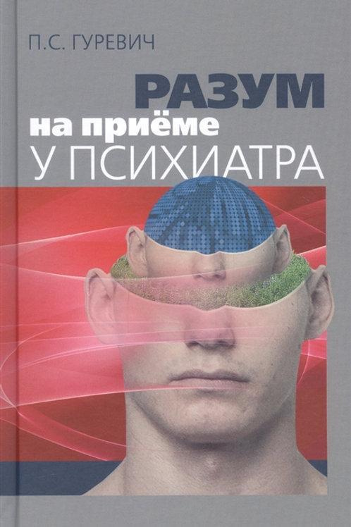 Павел Гуревич «Разум на приёме у психиатра»