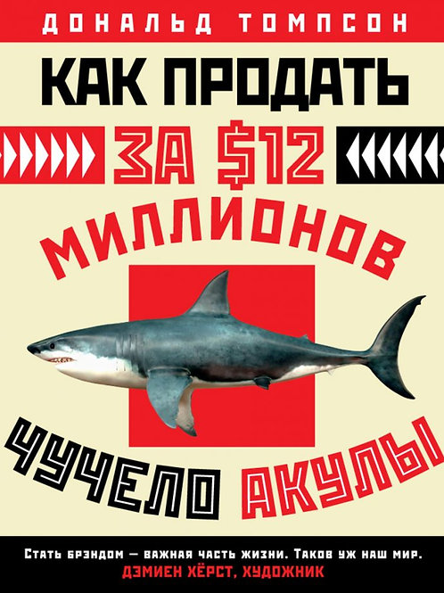 Дональд Томпсон «Как продать за $12 миллионов чучело акулы»