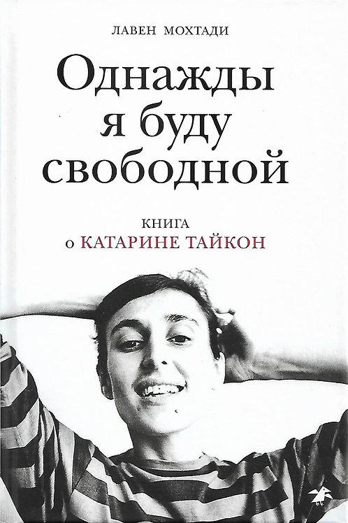 Мохтади Лавен «Однажды я буду свободной. Книга о Катарине Тайкон»