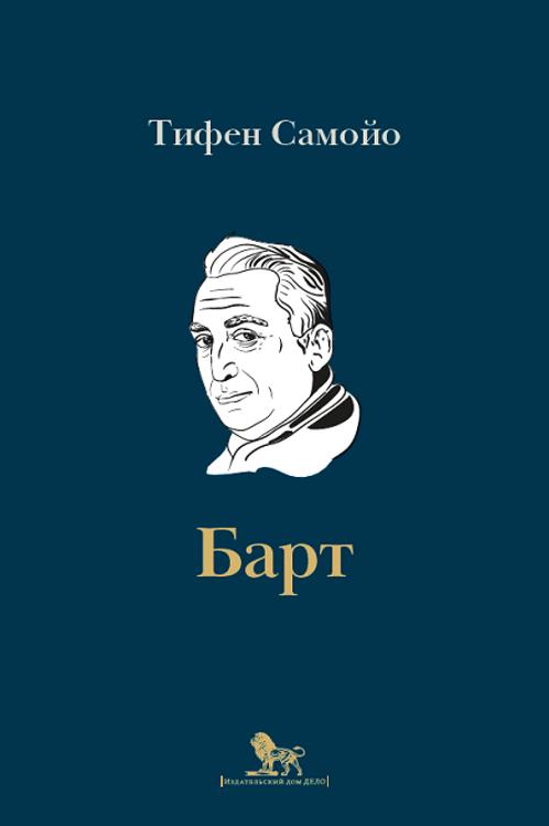 Тифен Самойо «Барт»