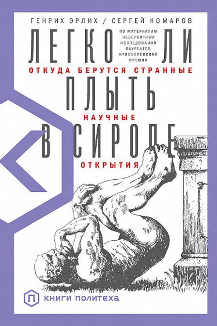 Генрих Эрлих, Сергей Комаров «Легко ли плыть в сиропе?»