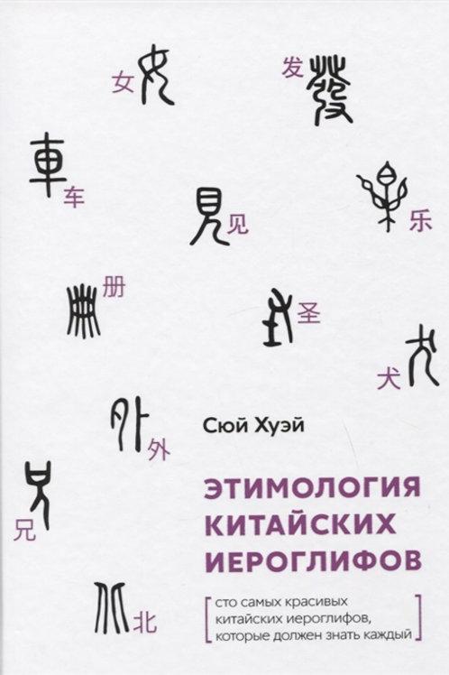 Сюй Хуэй «Этимология китайских иероглифов. Сто самых красивых...»