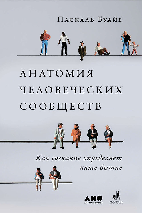 Паскаль Буайе «Анатомия человеческих сообществ»