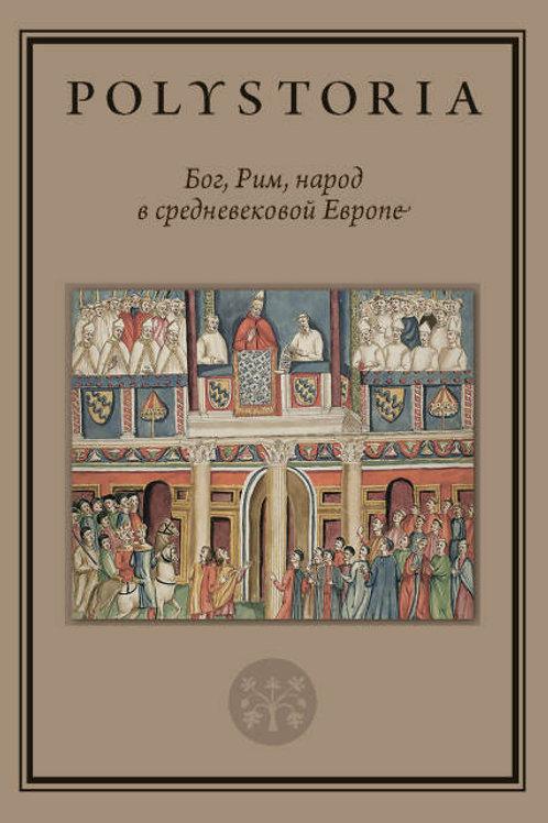 «Бог, Рим, народ в cредневековой Европе»