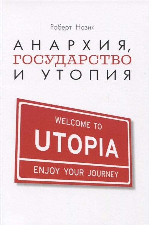 Роберт Нозик «Анархия, государство и утопия»