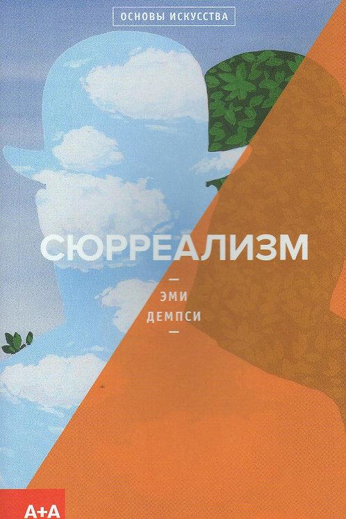 Эми Демпси «Сюрреализм»