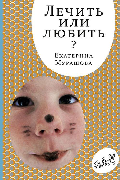 Екатерина Мурашова «Лечить или любить?»