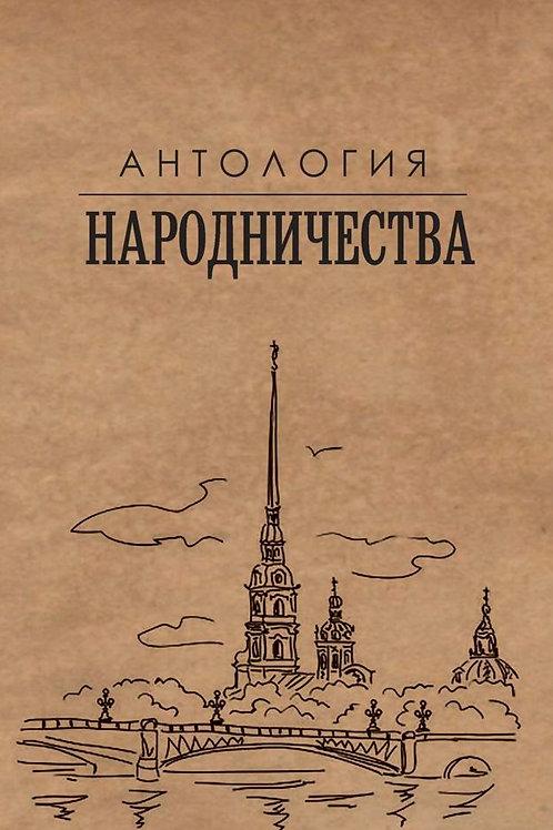 Михаил Гефтер «Антология народничества»