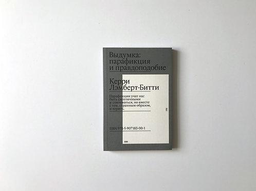 Керри Лэмберт-Битти «Выдумка: парафикция и правдоподобие»