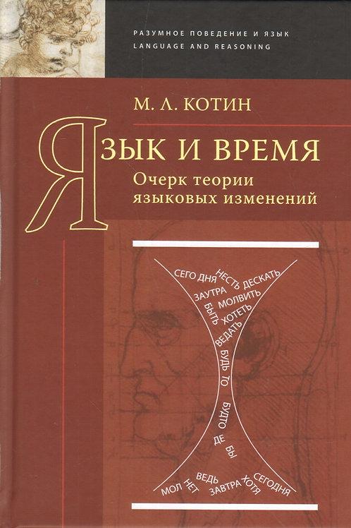 Михаил Котин «Язык и время»