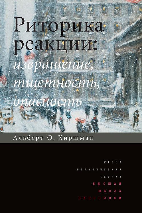 Альберт О. Хиршман «Риторика реакции»