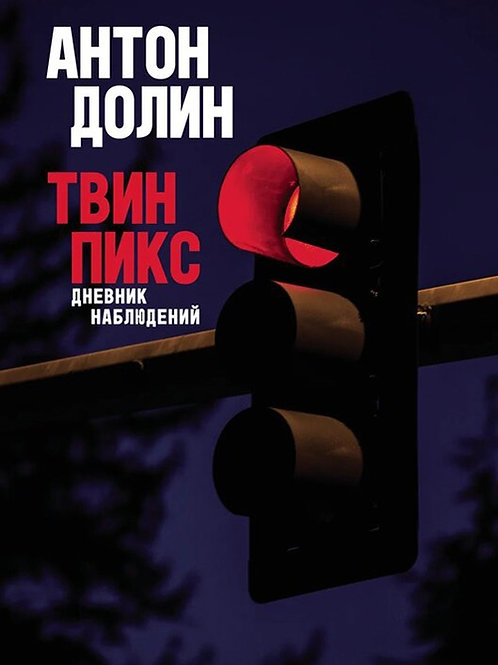 Антон Долин «Твин Пикс. Дневник наблюдений»