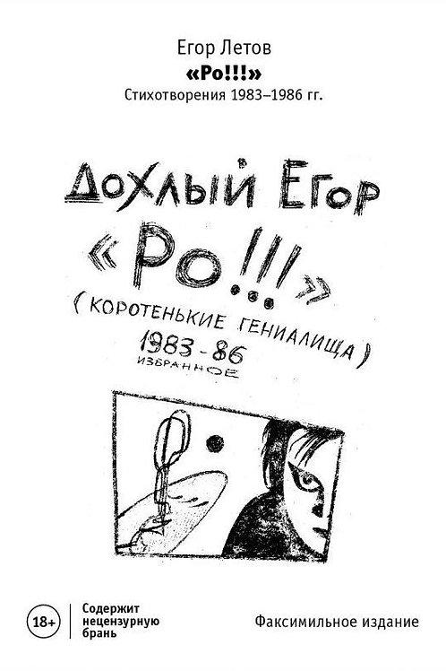 Егор Летов «Ро!!!»