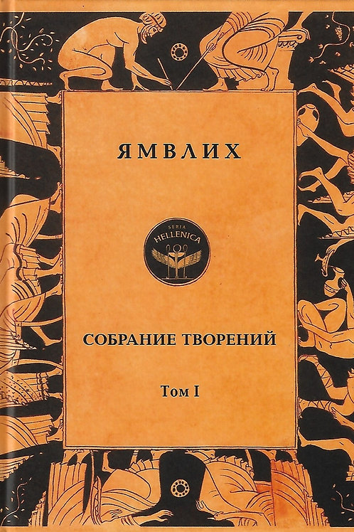 Ямвлих Халкидский «Собрание творений в 4 тт. Том 1. Философия числа»
